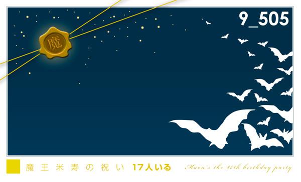 魔王米寿の祝い 17人いる
