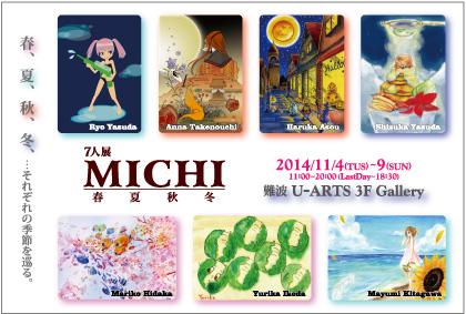 MICHI 〜7人展〜