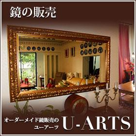 鏡の販売 ユーアーツ