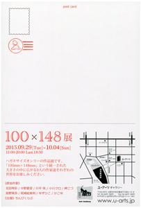 100×148 展