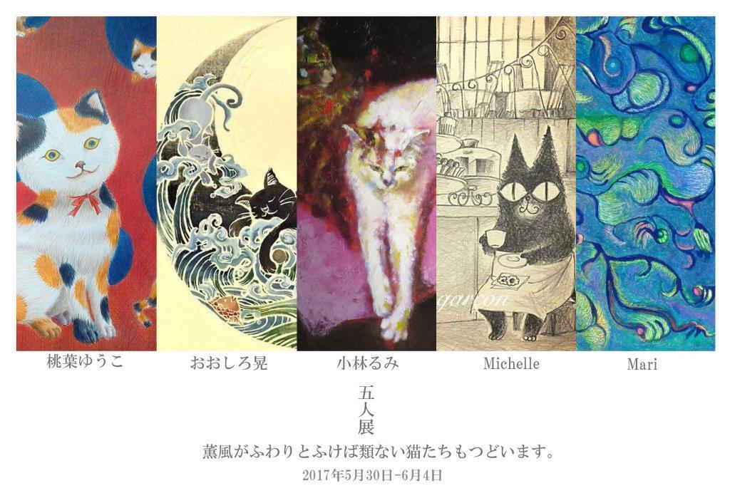 5匹の描いた猫展