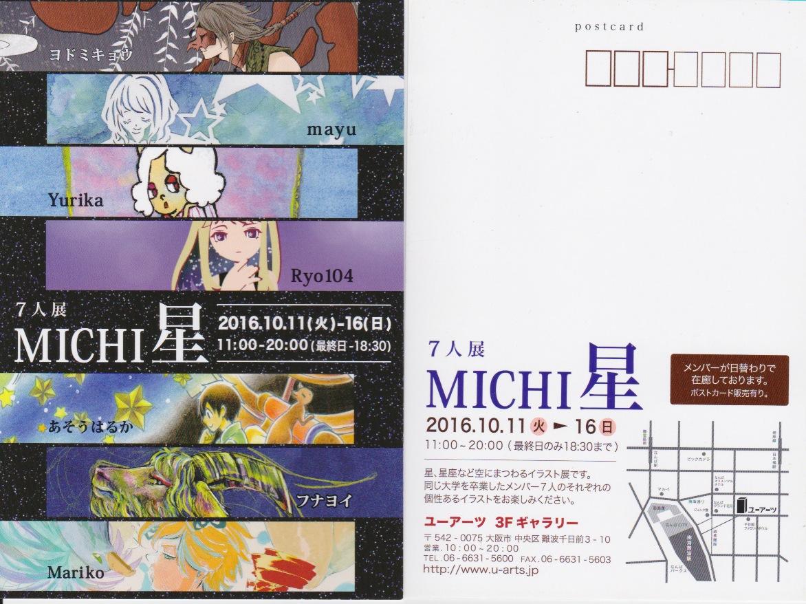 MICHI 星 ~7人展~