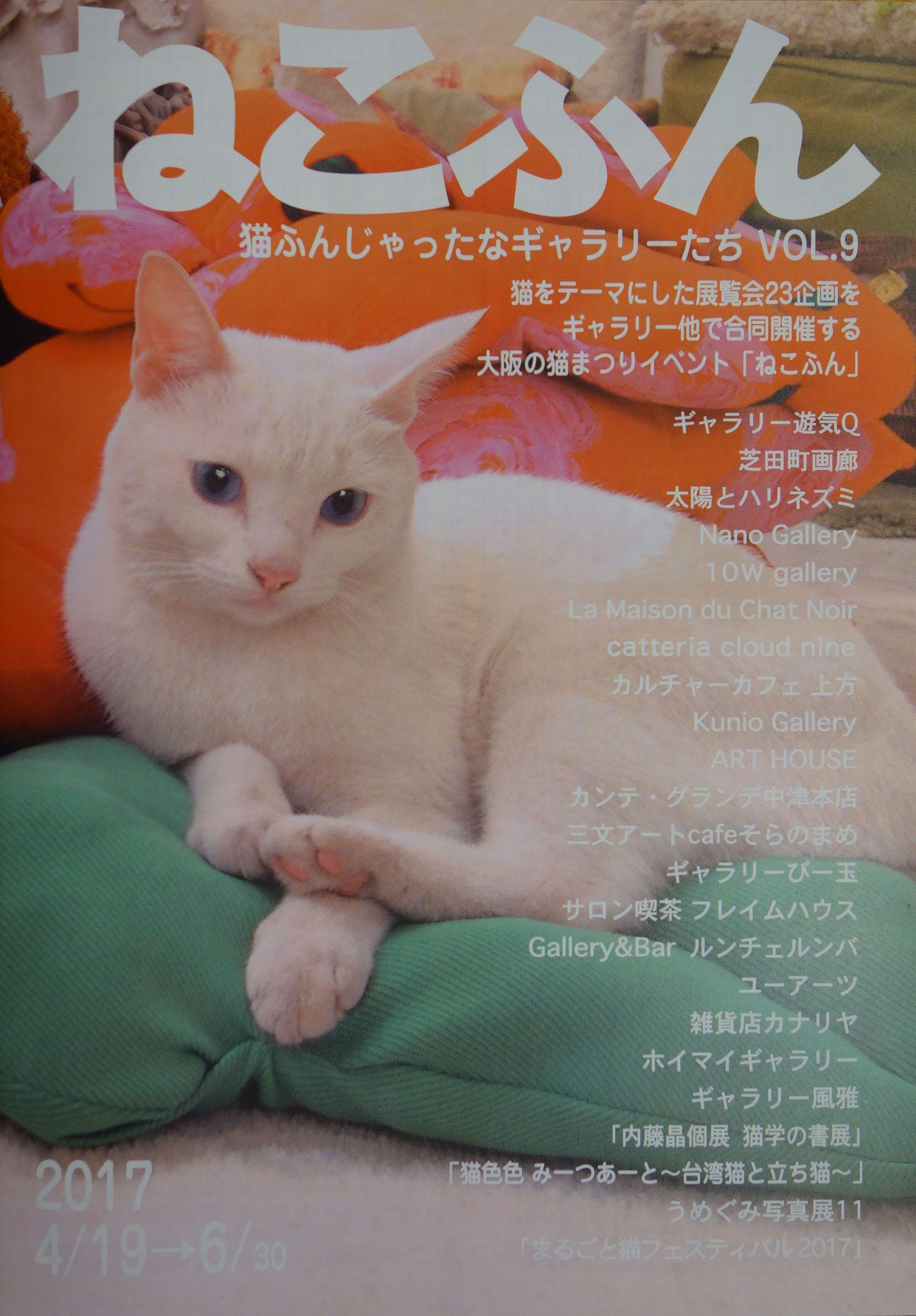 猫族の作品展2017 猫ふんじゃったなギャラリーたち VOL.9