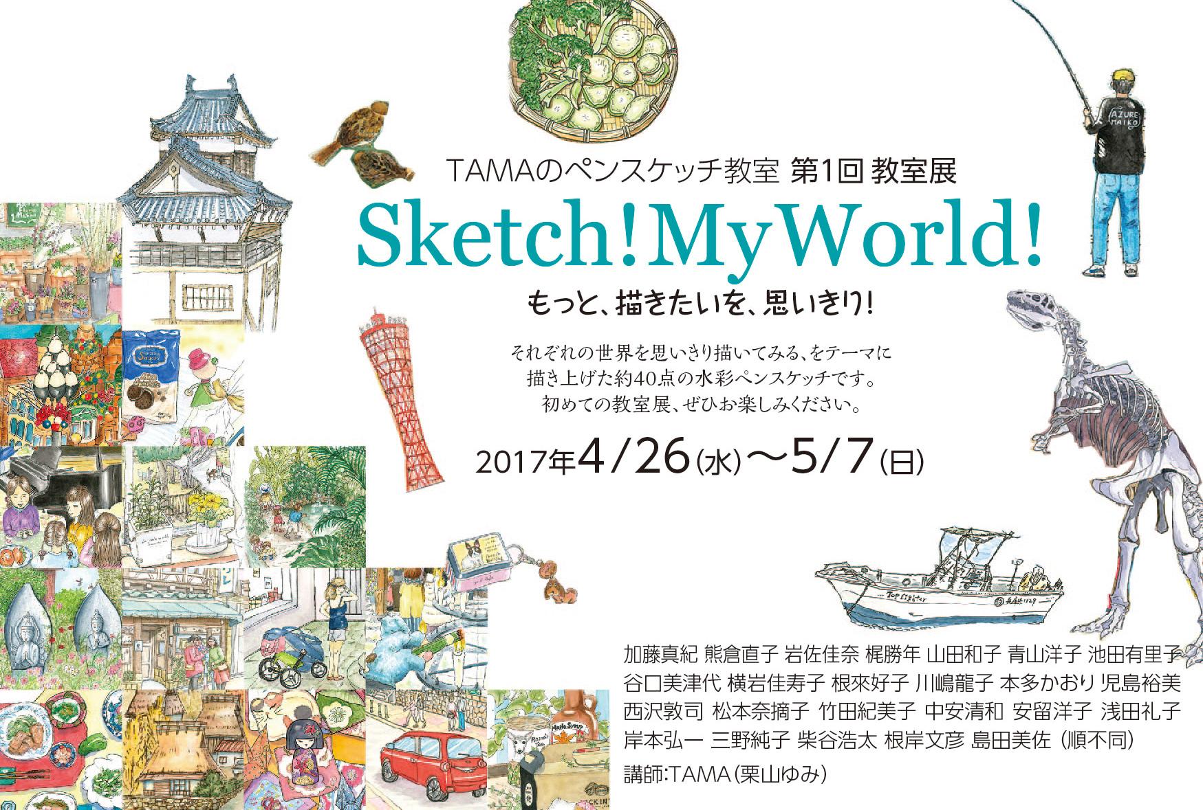 TAMAのペンスケッチ教室 第1回教室展「Skech!My World!」