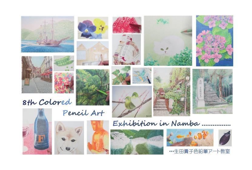 第8回色鉛筆アート展覧会