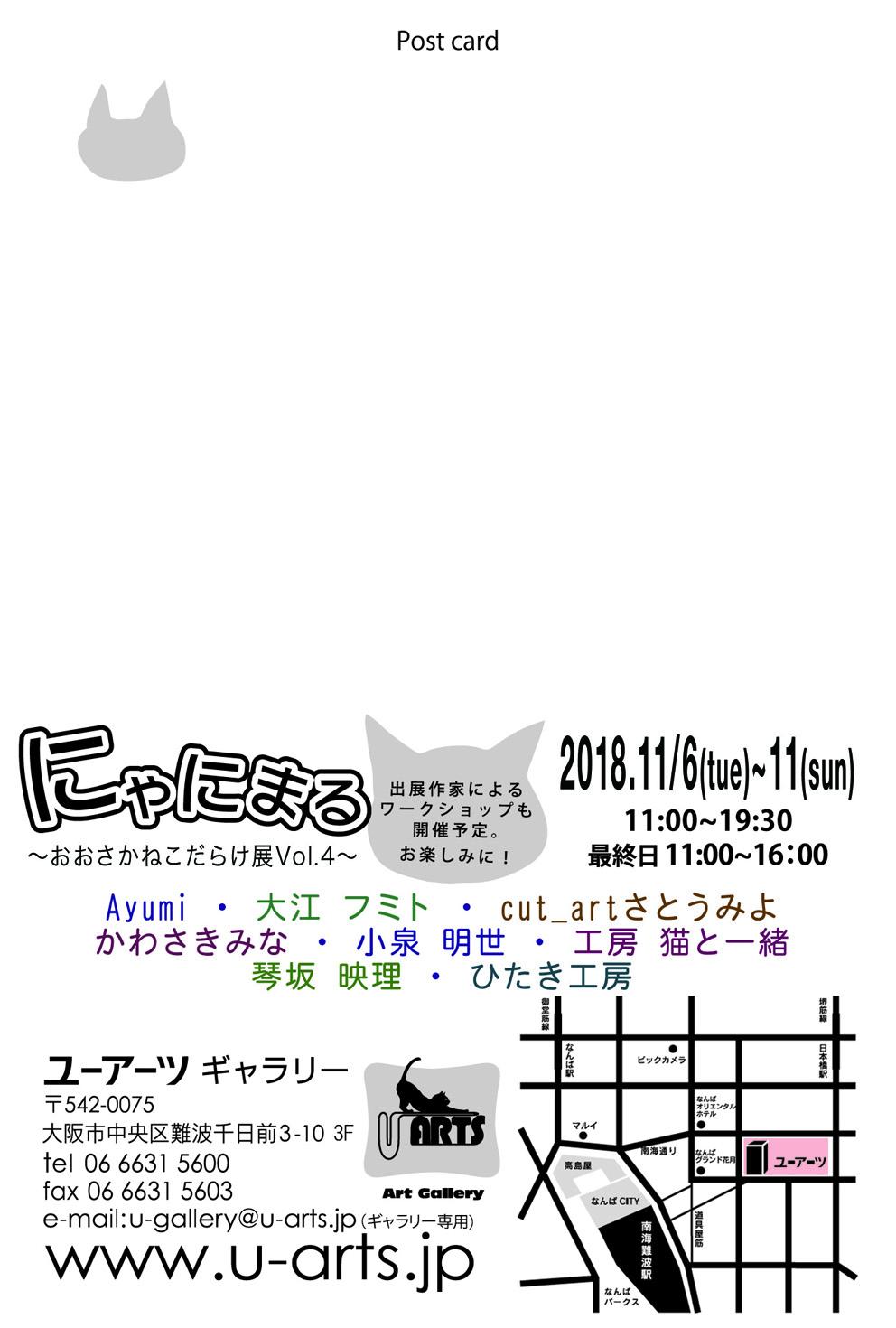 にゃにまる~おおさかねこだらけ~ vol.4