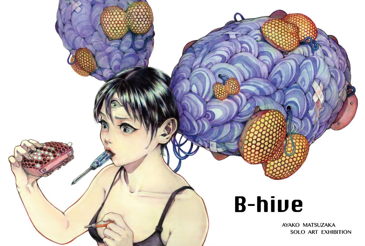 松坂彩子 個展 B-hive
