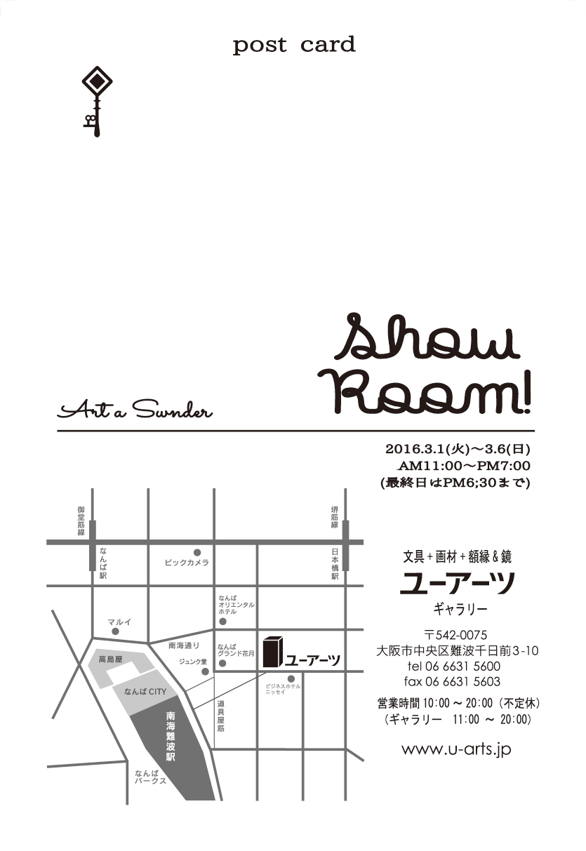 Show Room! 展
