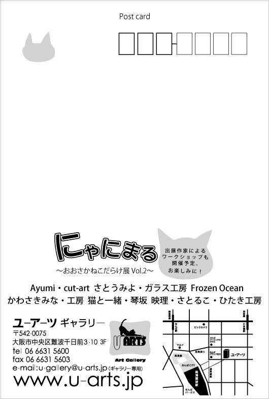 にゃにまる おおさかねこだらけ展 Vol.2