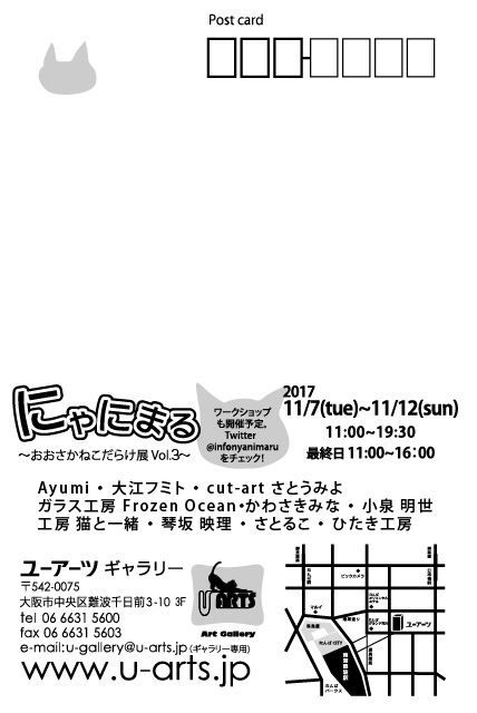 にゃにまる〜おおさかねこだらけ展 vol,3〜