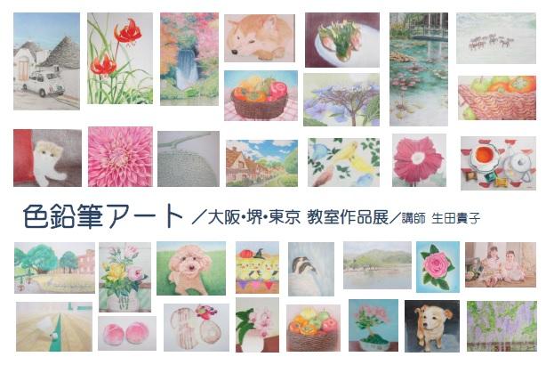 色鉛筆アート/大阪・堺・東京 教室作品展