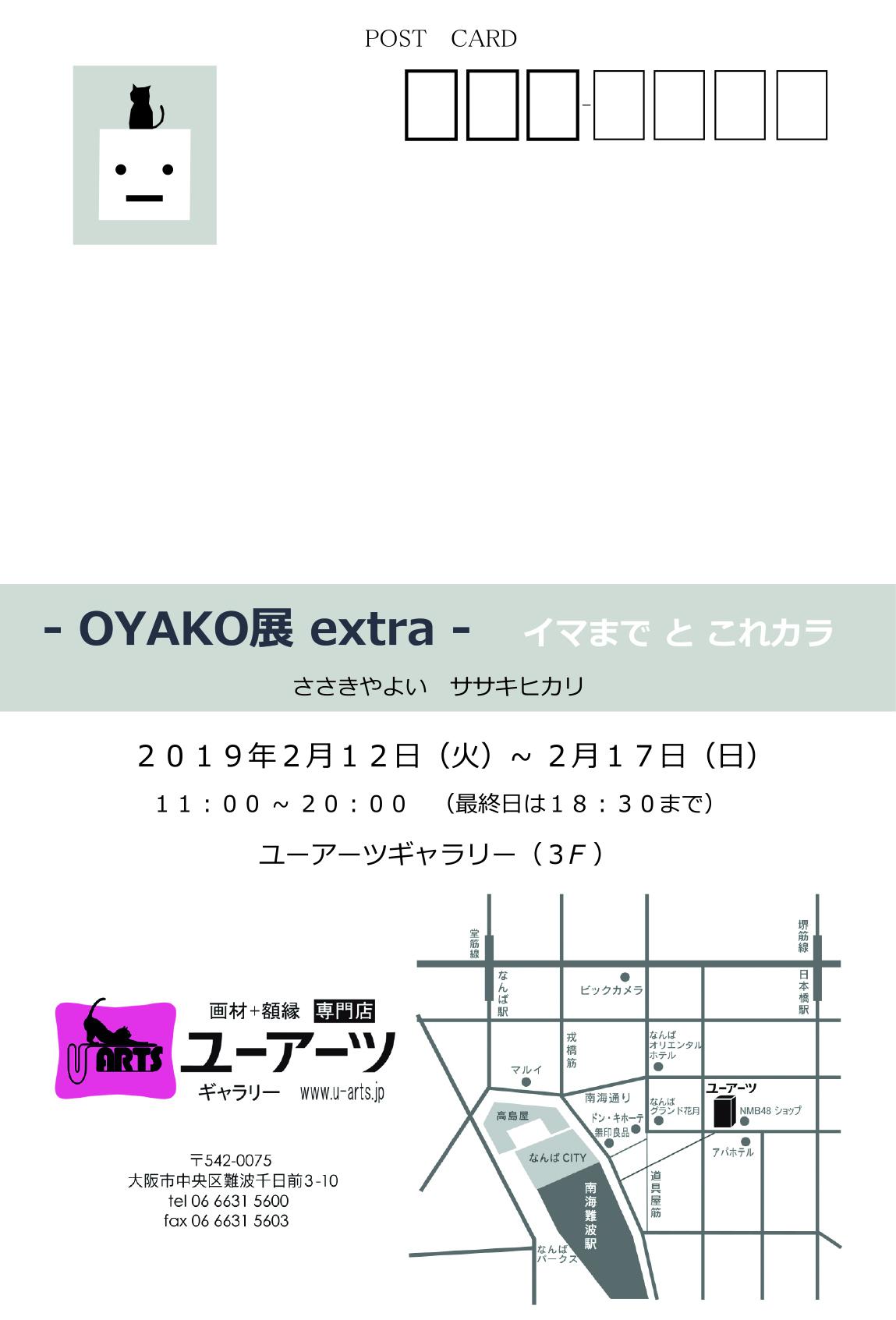 – OYAKO展 extra - イマまで と これカラ