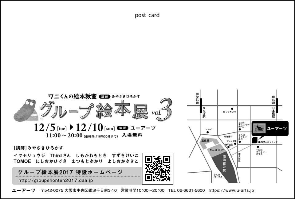 ワニくんの絵本教室 グループ絵本展 vol.3