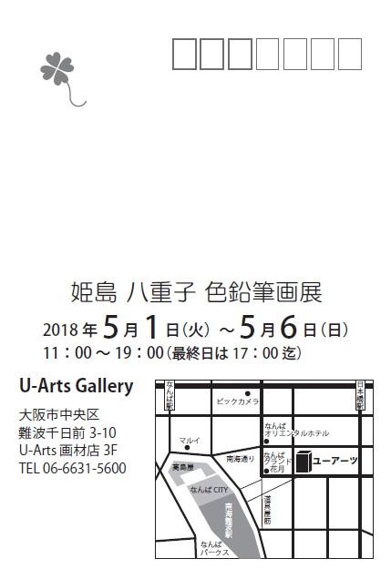 姫島 八重子 色鉛筆画展