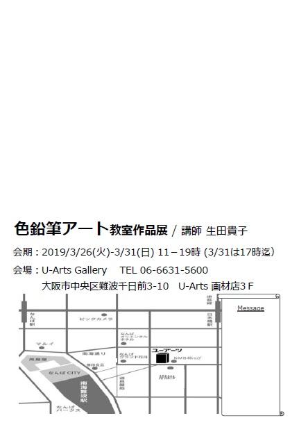 色鉛筆アート教室作品展~大阪・堺・東京教室~